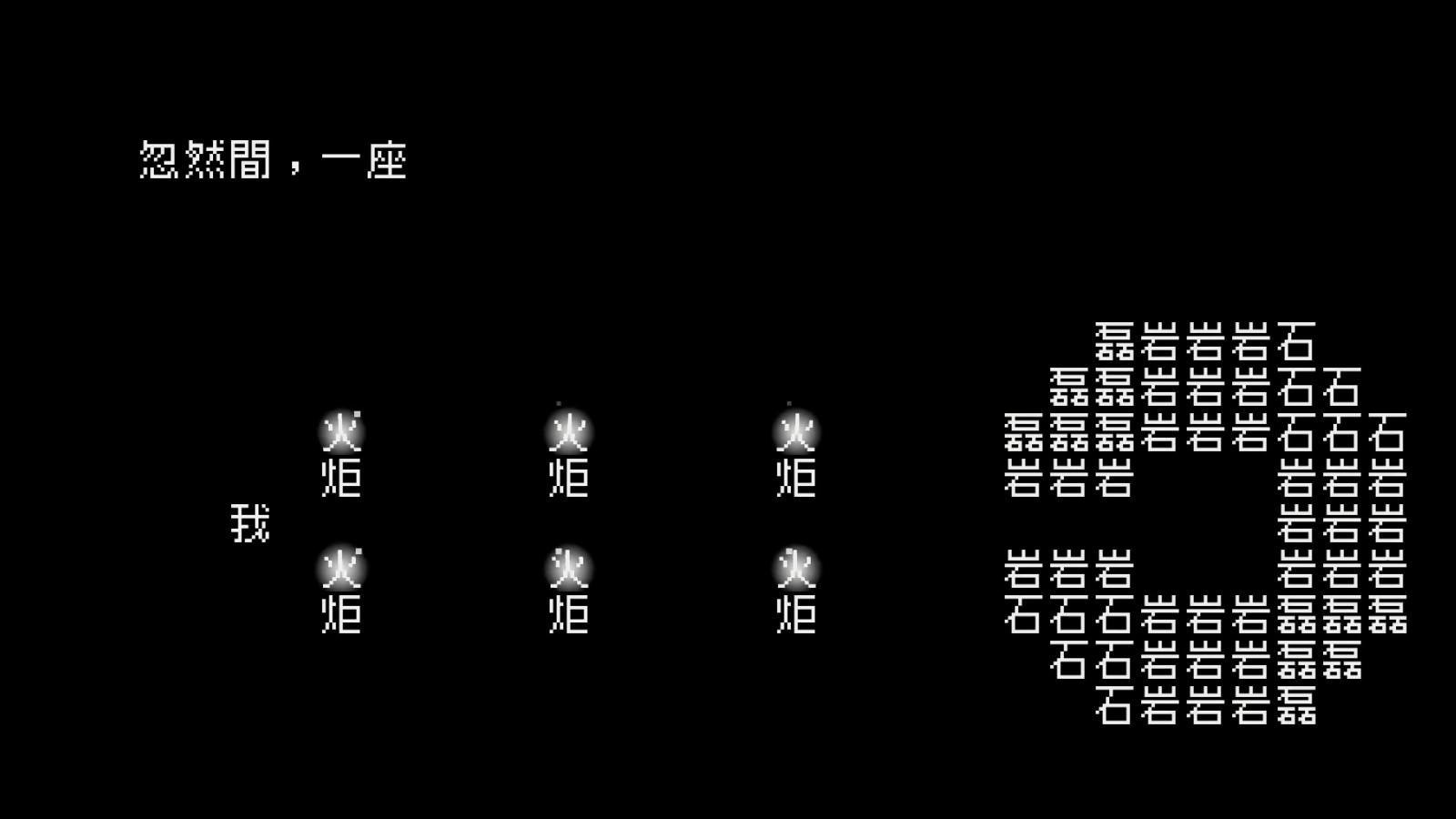 高能电玩节:文字冒险解谜游戏《文字游戏》新预告
