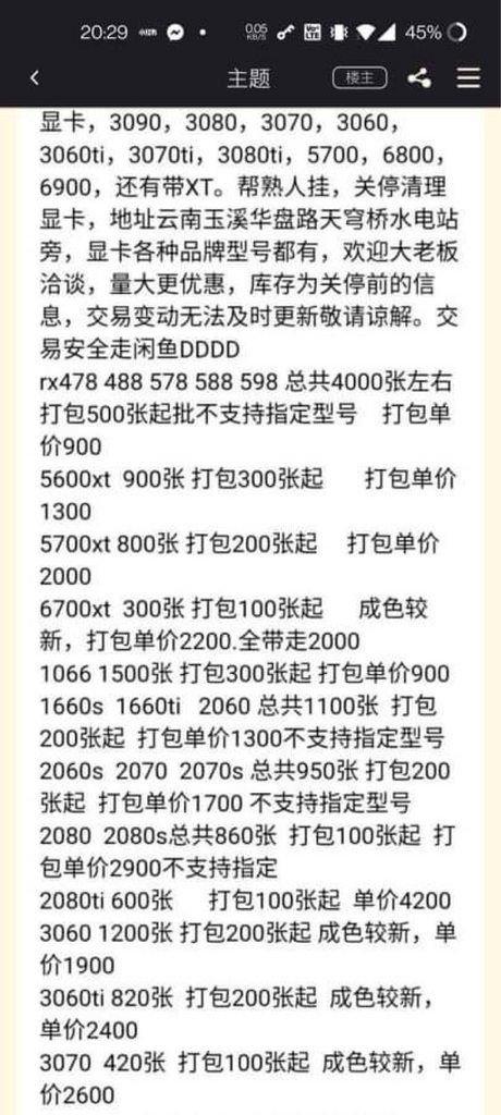"""中国矿工低价挥泪甩卖海量矿卡:小心""""妹子自用"""""""