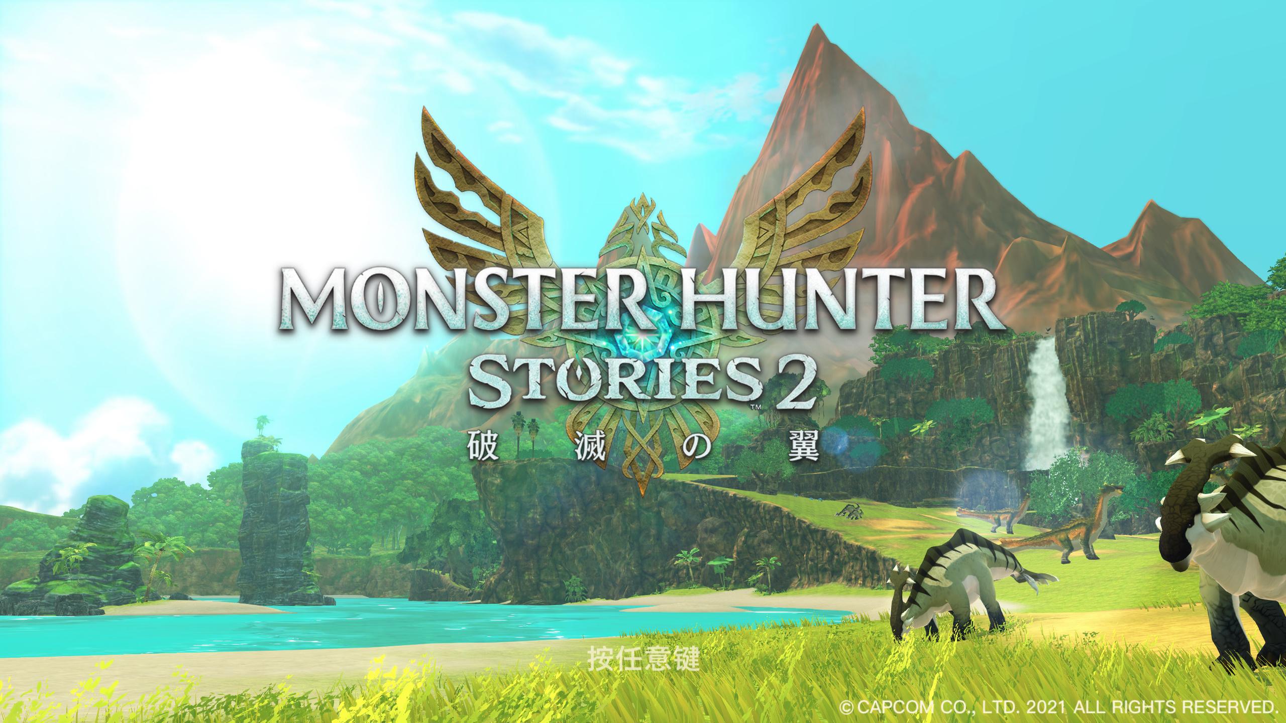 《怪物猎人物语2:破灭之翼》视频攻略 全剧情流程视频解说攻略