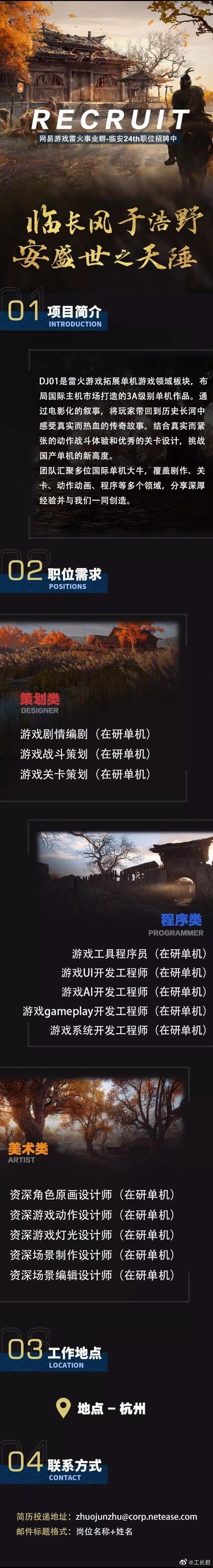工长君发布网易雷火24th招聘 多个单机项目启动