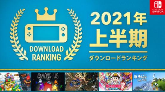 任天堂发布2021上半年下载排行 《怪猎崛起》登顶