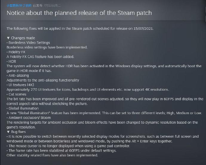 《尼尔:机械纪元》Steam版更新7月15日上线