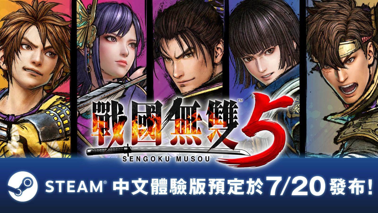 《战国无双5》Steam中文体验版7月20日发布 存档可继承