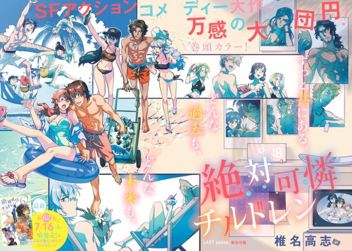 椎名高志连载17年名漫「我见犹怜超能美女组」正式完结