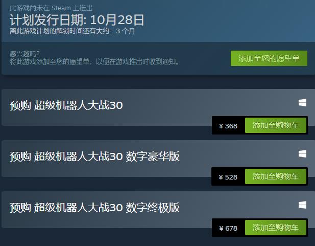 《超级机器人大战30》上架Steam页面 预购解锁特典