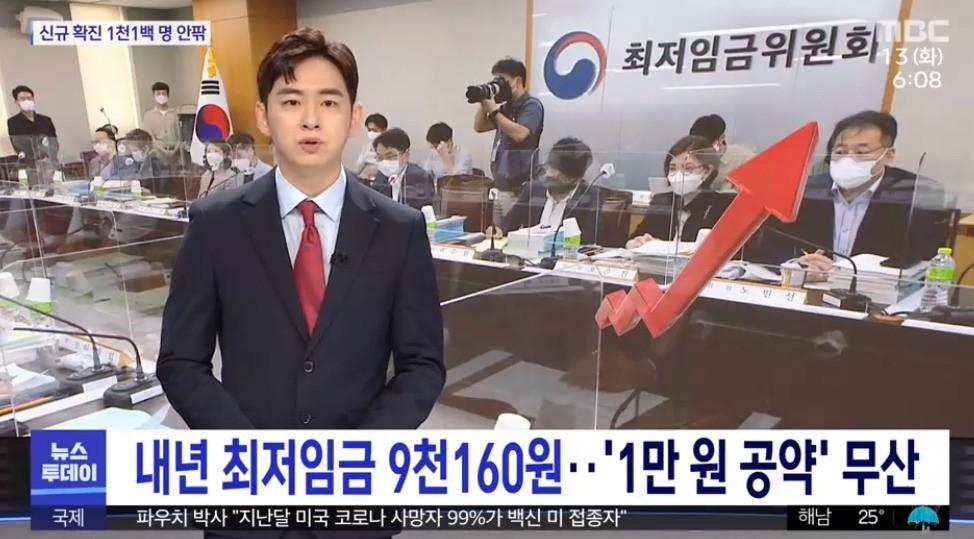 韩国明年上调最低月薪约1.08万元 劳动界仍不满