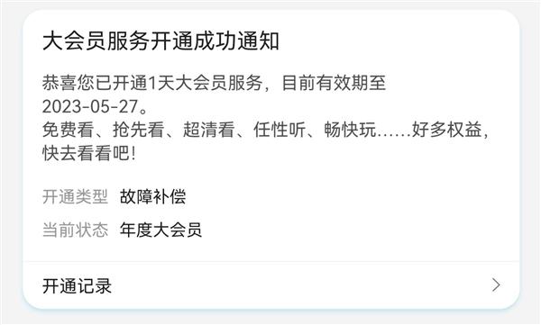 B站官方发放补偿:部分用户免费送1天大会员