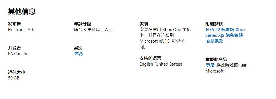 《FIFA 22》Xbox版容量公布 约50G大小