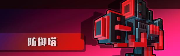 国产独立塔防游戏《变量2》第二弹预告 9月1日Steam正式发售