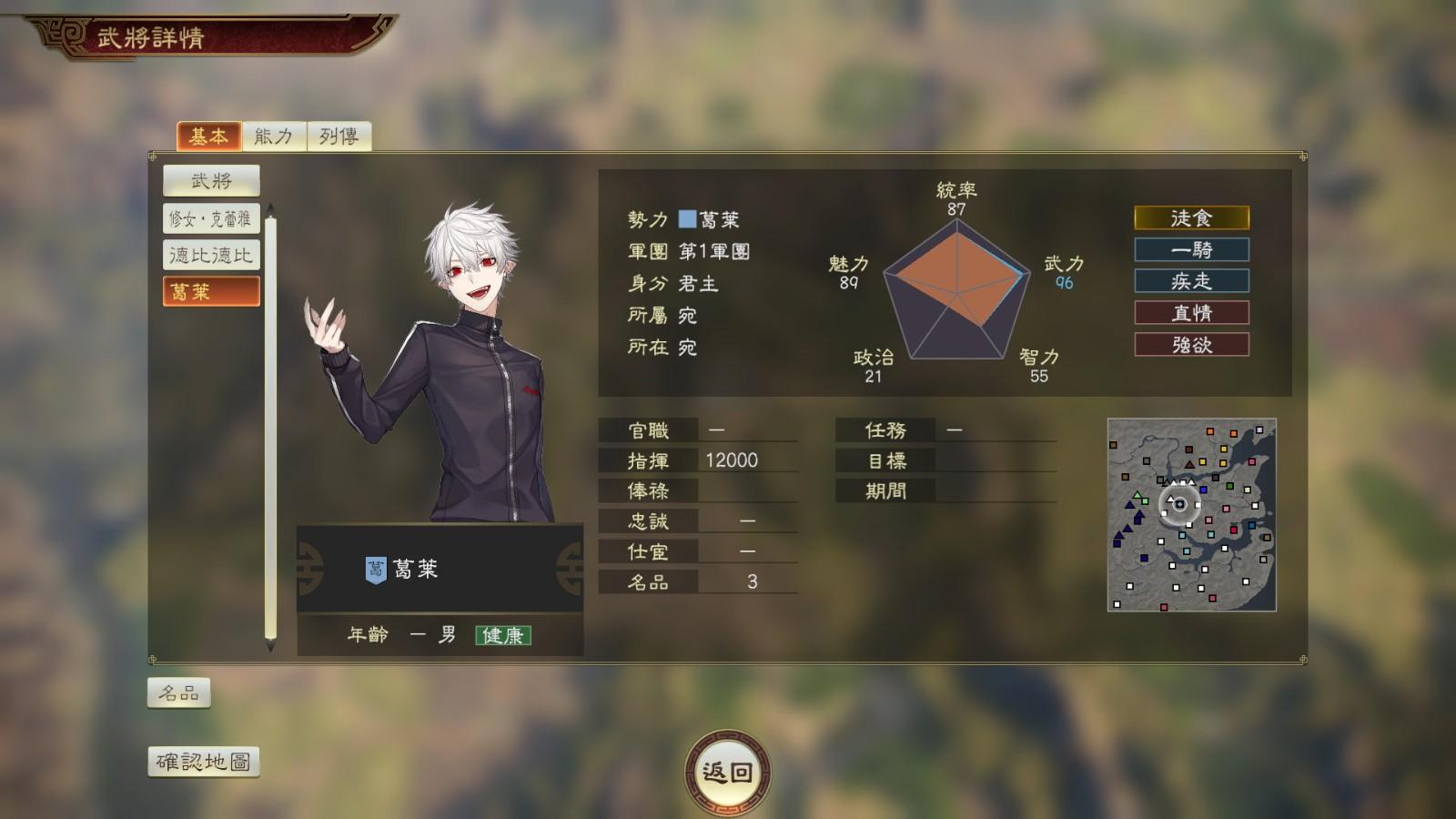 《三国志14》与NIJISANJI旗下VTuber合作 推出新武将