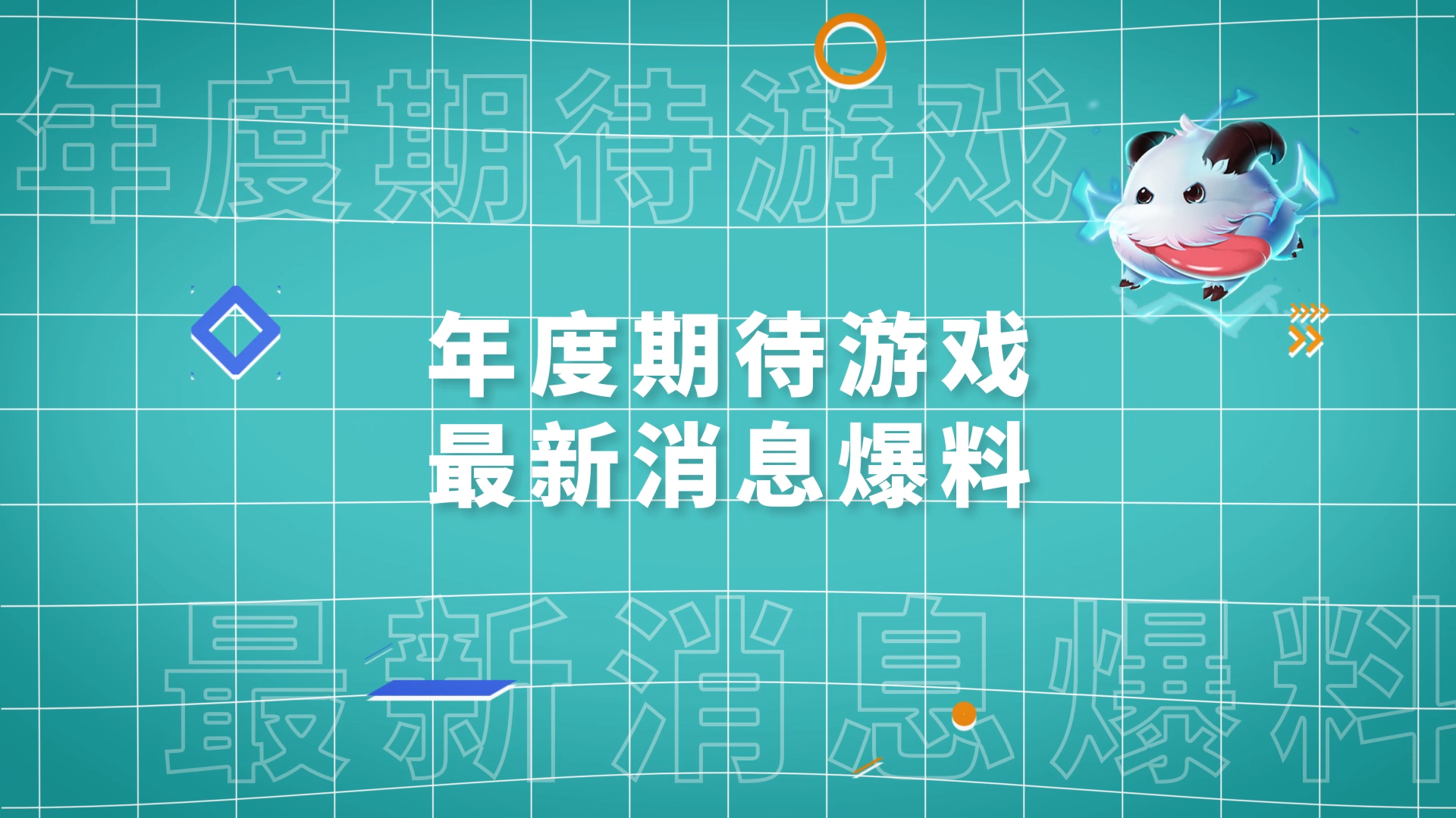 TapTap 游戏发布会预告解锁,期待《英雄联盟手游》超燃测试最新消息!