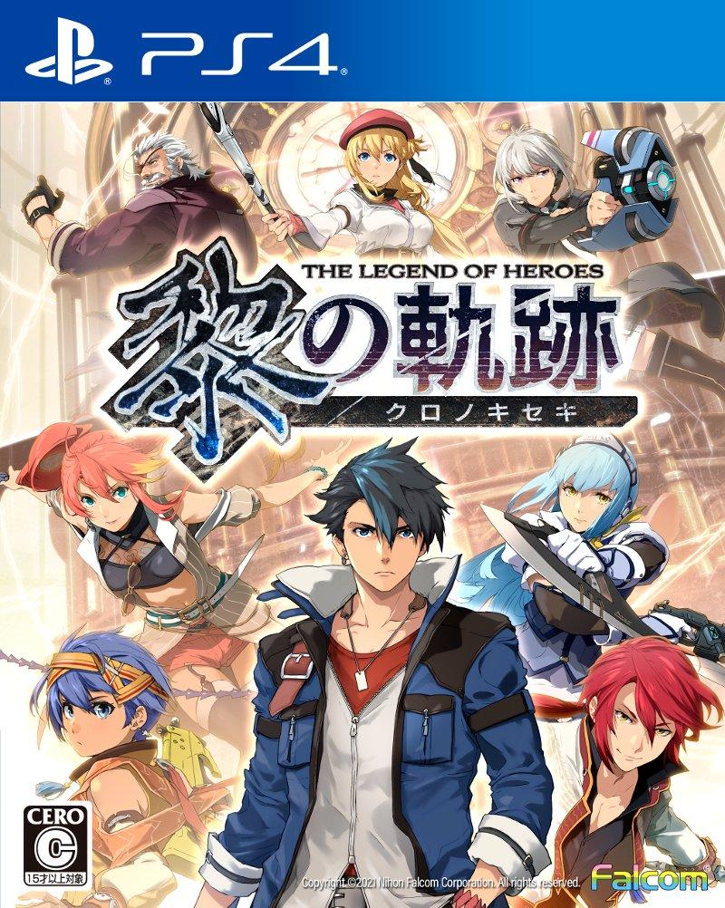 《黎之轨迹》封面公开 9月30日登陆PS4