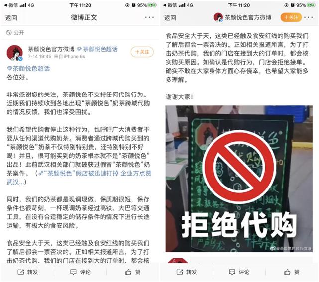 跨城代购网红奶茶是否涉嫌违法?专家:应予禁止