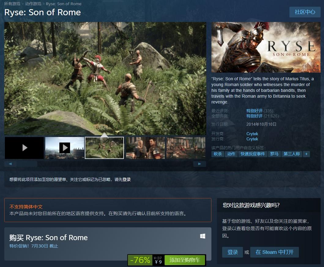 曾经的画质巅峰!《罗马之子》Steam平史低特惠9元