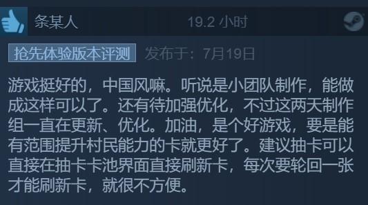 国风建造游戏《天神镇》Steam评价褒贬不一:瑕不掩瑜