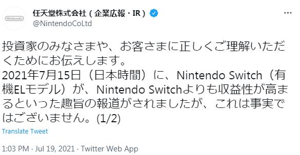 任天堂推文否认Switch OLED新机型利润高