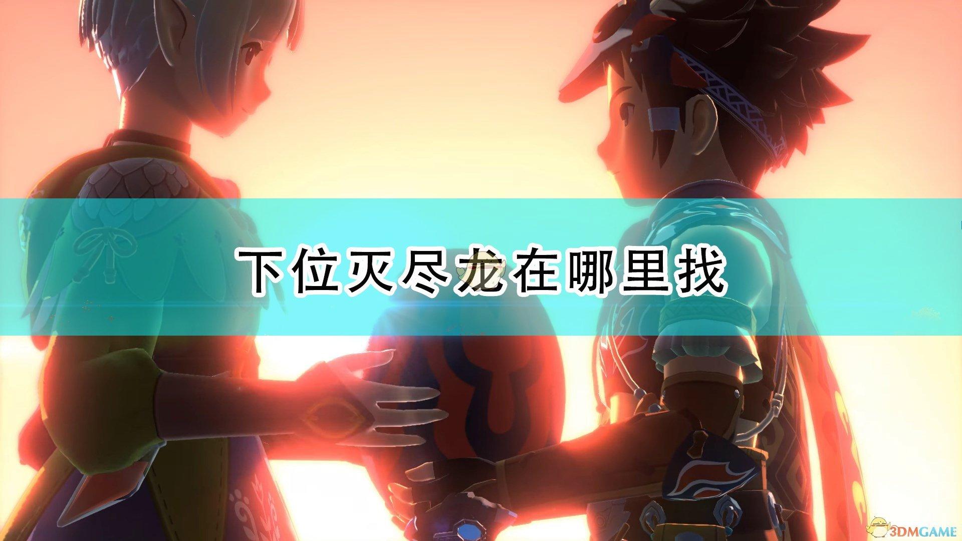 《怪物猎人物语2:毁灭之翼》下位灭尽龙稳定刷新点介绍
