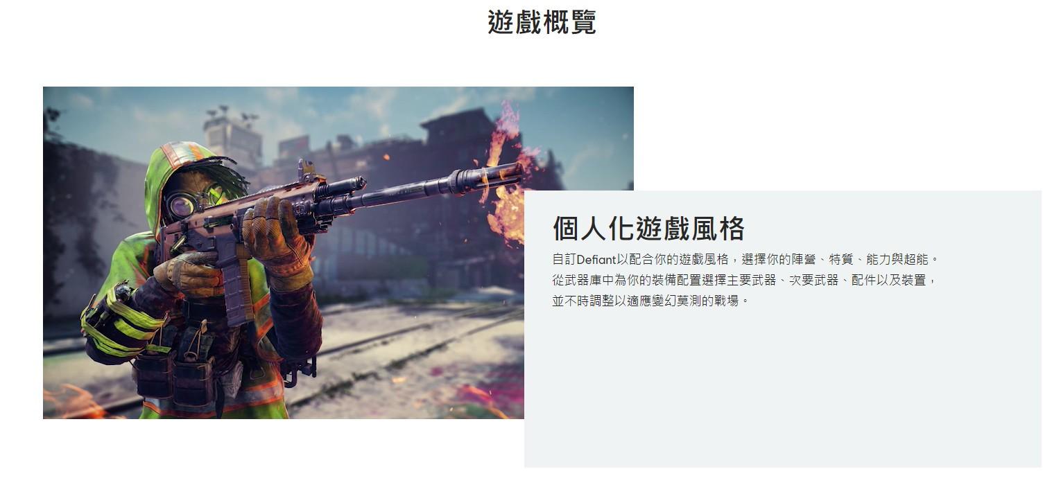 育碧公布免费FPS新作《XDefiant》 首波封闭测试定在8月