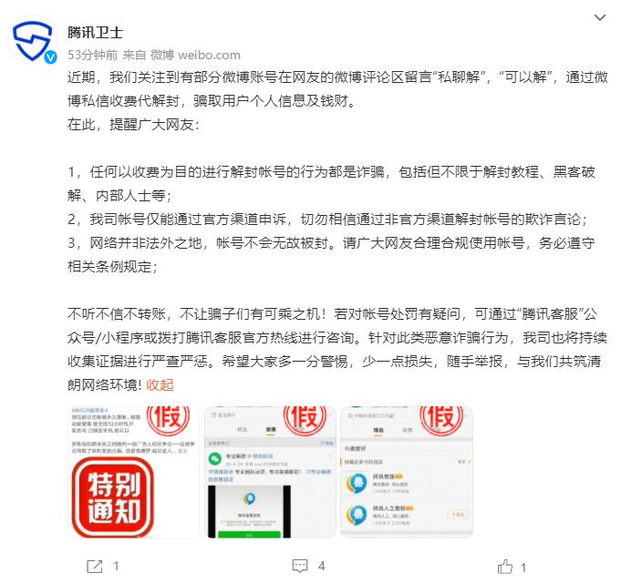 微信被封可私聊收费解封?腾讯官方声明:都是诈骗