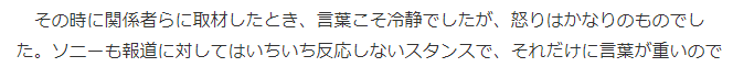 日本资深业者评任天堂罕见推特 继索尼PS5之后的爆发