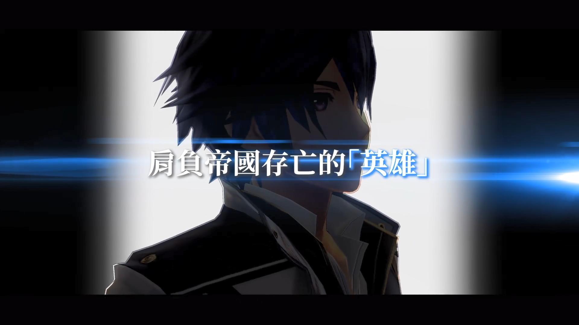 《英雄传说 创之轨迹》最新中文宣传影片 NS和PC同步推出