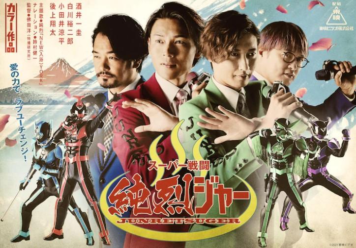 特摄新作《超级战斗 纯烈GER》正式预告 9月10日上映