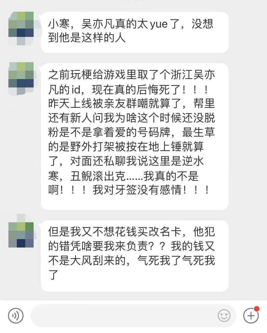 因玩家投诉 《逆水寒》官方为昵称含有'吴亦凡'的玩家免费改名