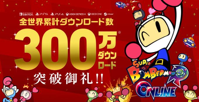 《超级炸弹人R OL》世界下载突破300万 赠送500炸弹币