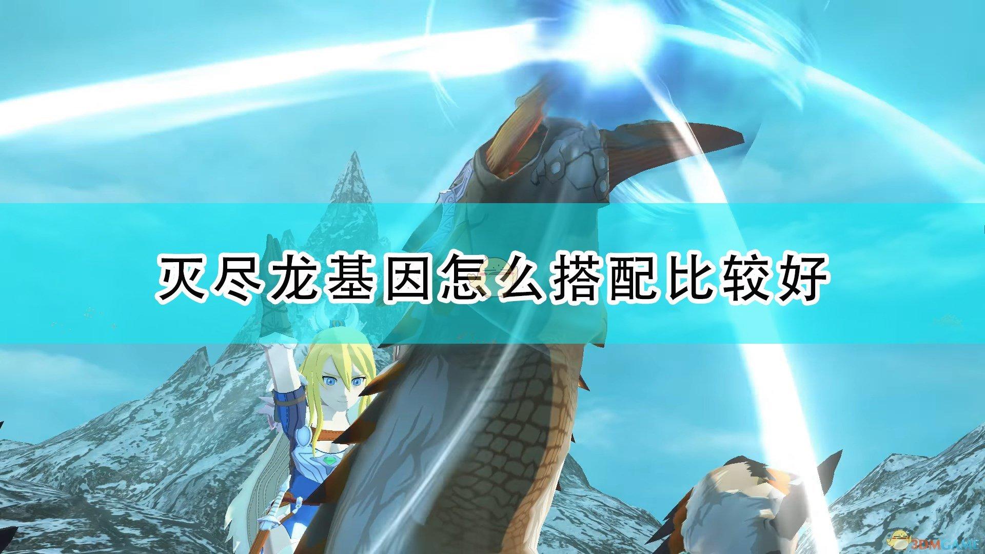 《怪物猎人物语2:毁灭之翼》灭尽龙实用基因推荐