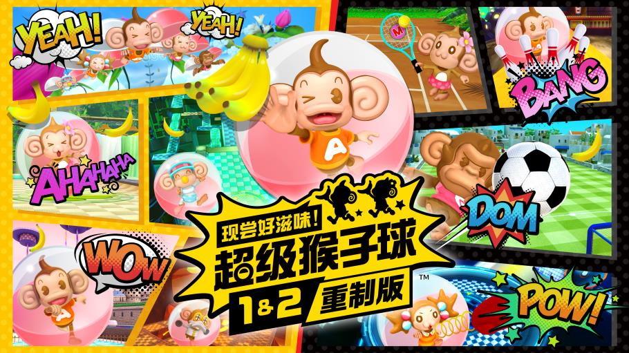 《超级猴子球1&2重制版》预告 剧情模式概要介绍