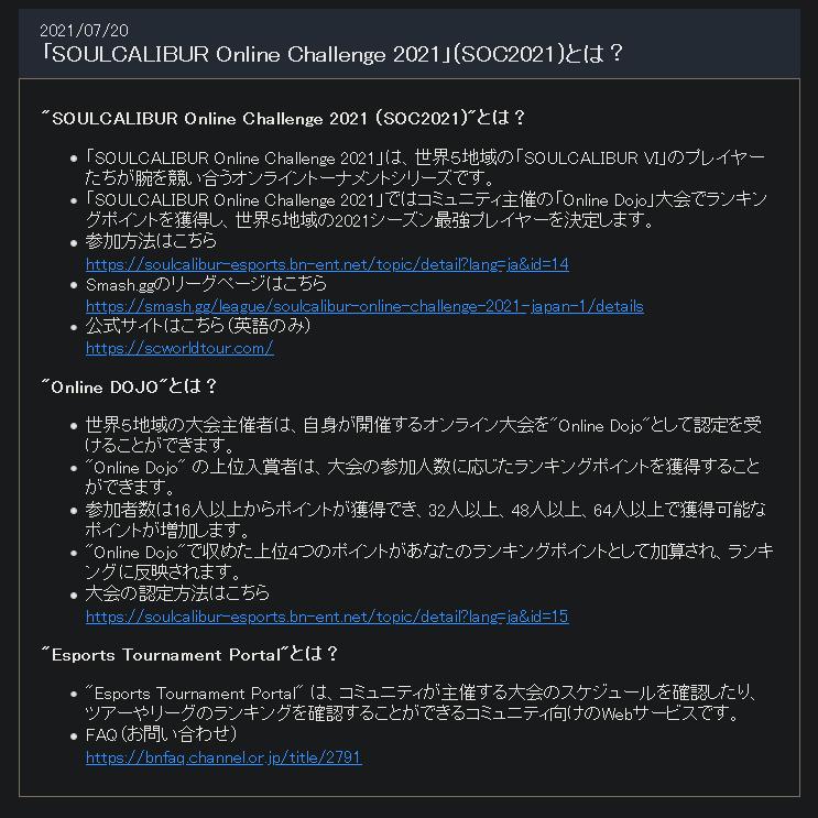 """万代宣布《灵魂能力6》销量突破200万 将再次举办""""线上挑战赛"""""""