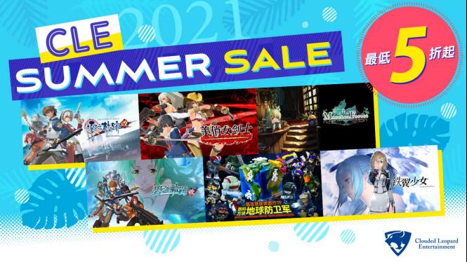 「云豹娱乐夏日优惠・CLE Summer Sale」多款日系人气游戏最高50% OFF!