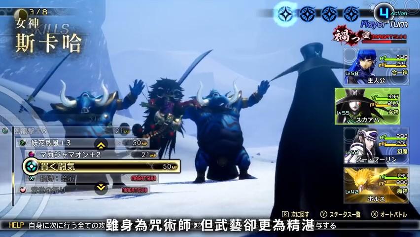 """《真女神转生5》恶魔介绍:""""影之国度""""的女王斯卡哈"""
