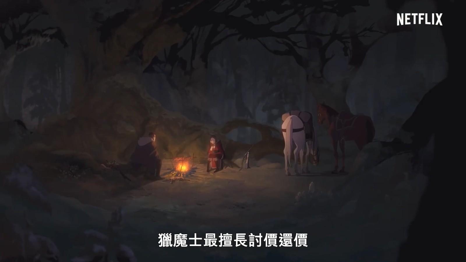《巫师:狼之噩梦》先导预告 8月23日开播