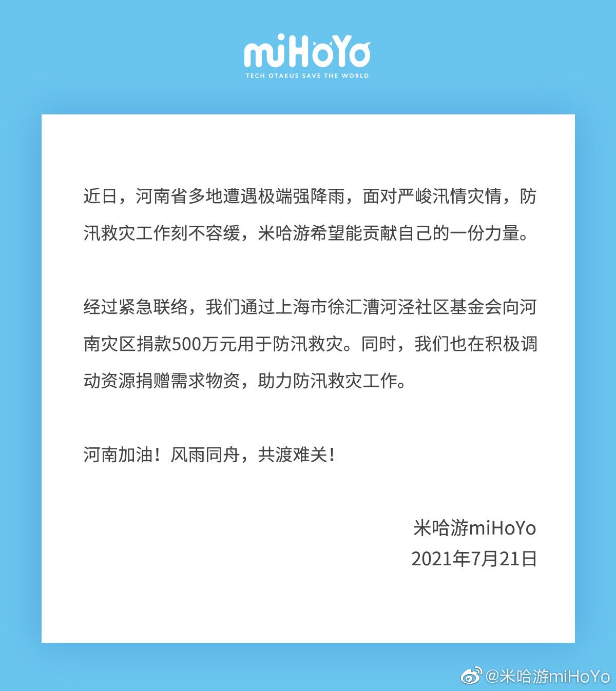 网易向河南捐款5000万元 米哈游捐款500万元