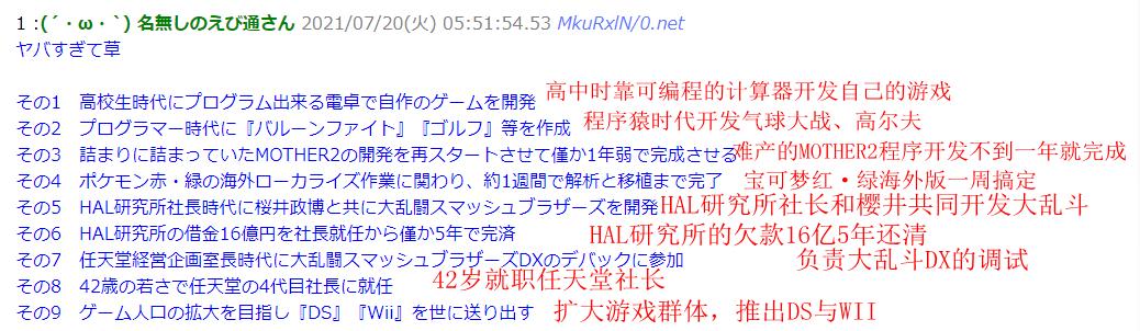 任天堂第4代社长岩田聪去世6年 玩家总结其人生9大事迹