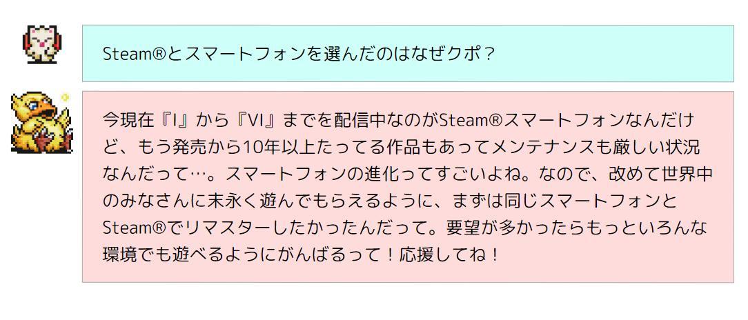 SE表示:《最终幻想:像素重置版》可能会登陆其他平台