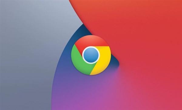 Chrome 92稳定版发布下载:CPU占用下降、0.1秒完成钓鱼站点识别