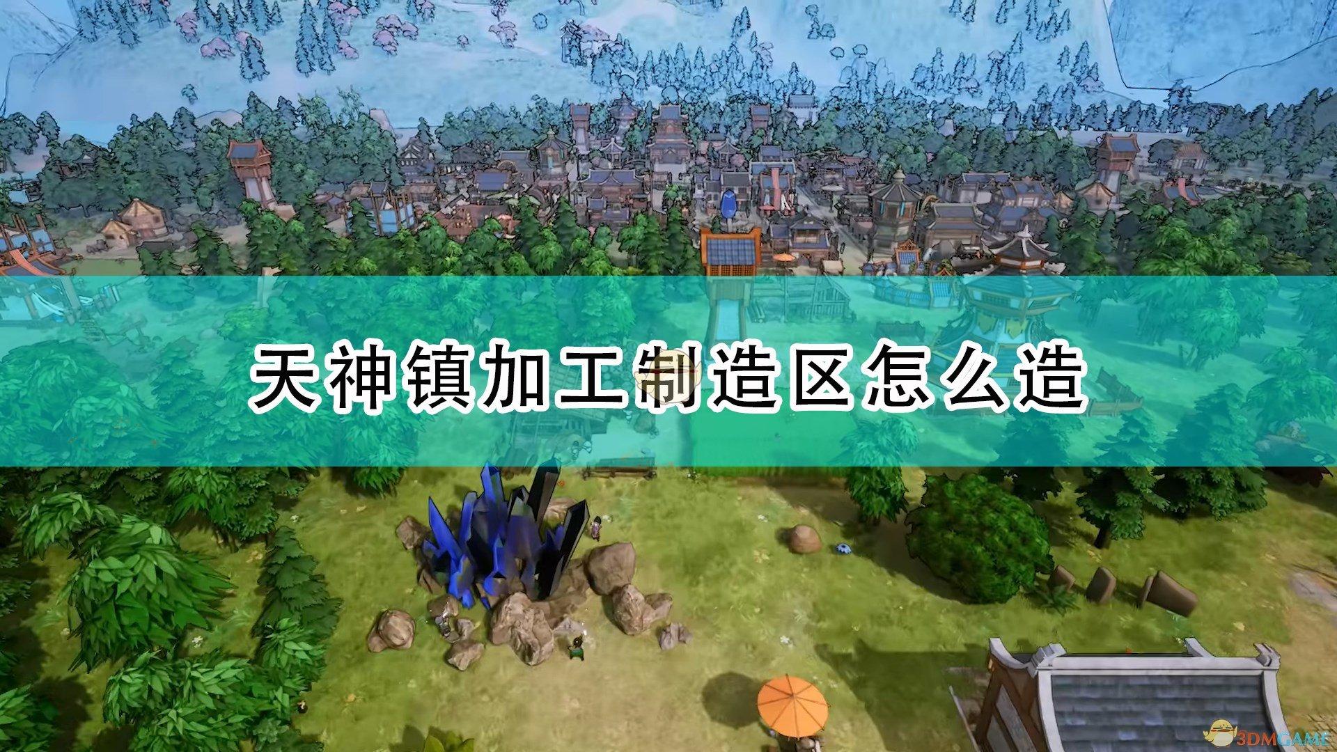 《天神镇》加工制造区建造方法介绍