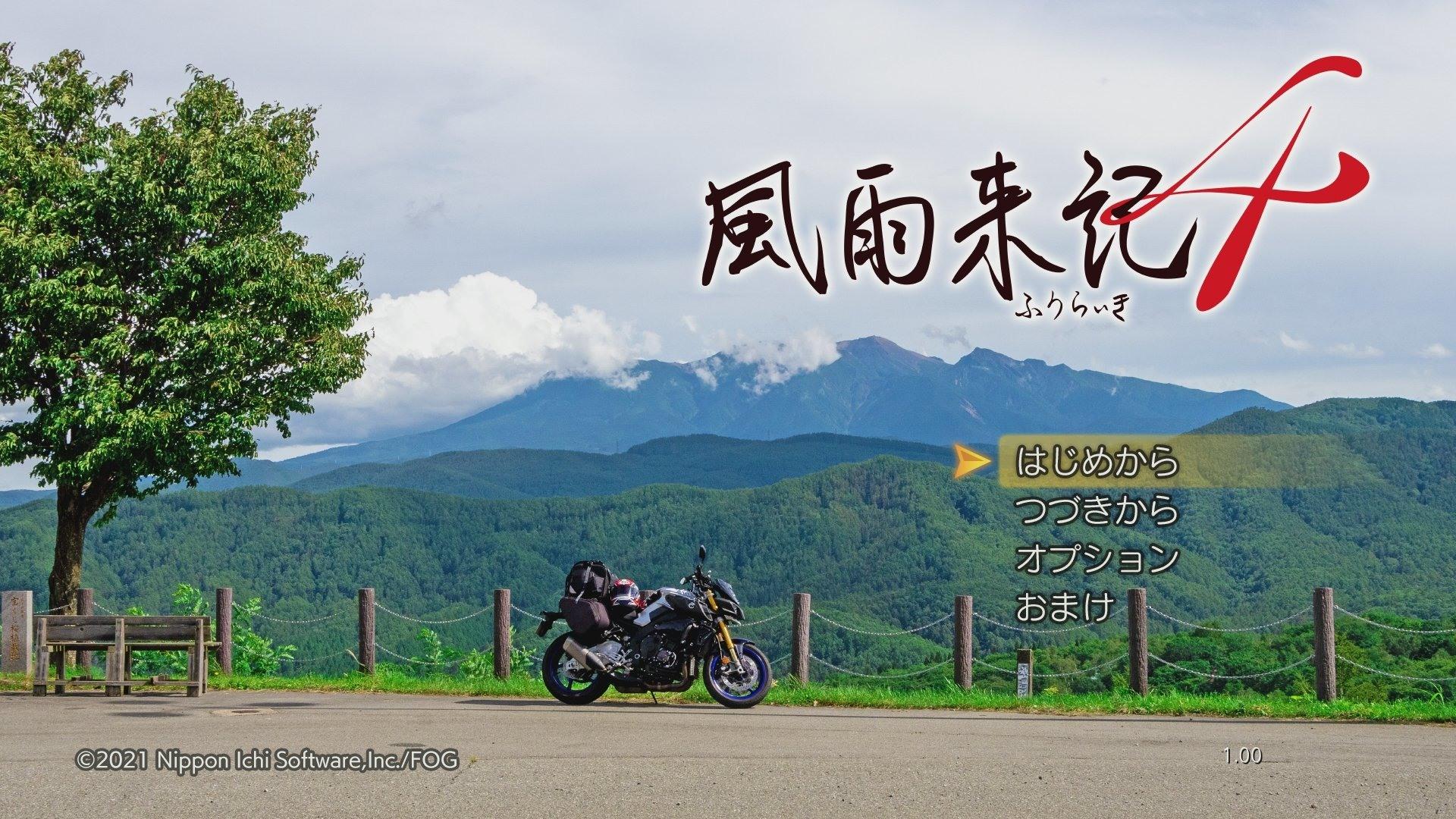 《风雨来记4》公布DLC内容 增加岐阜县周边地区