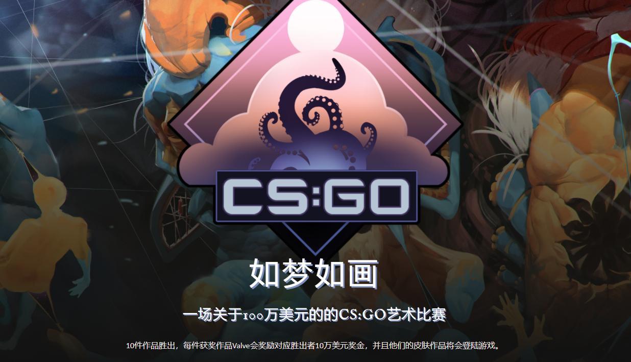 """《CS:GO》皮肤设计大赛""""如梦如画"""" 奖池高达百万美元"""