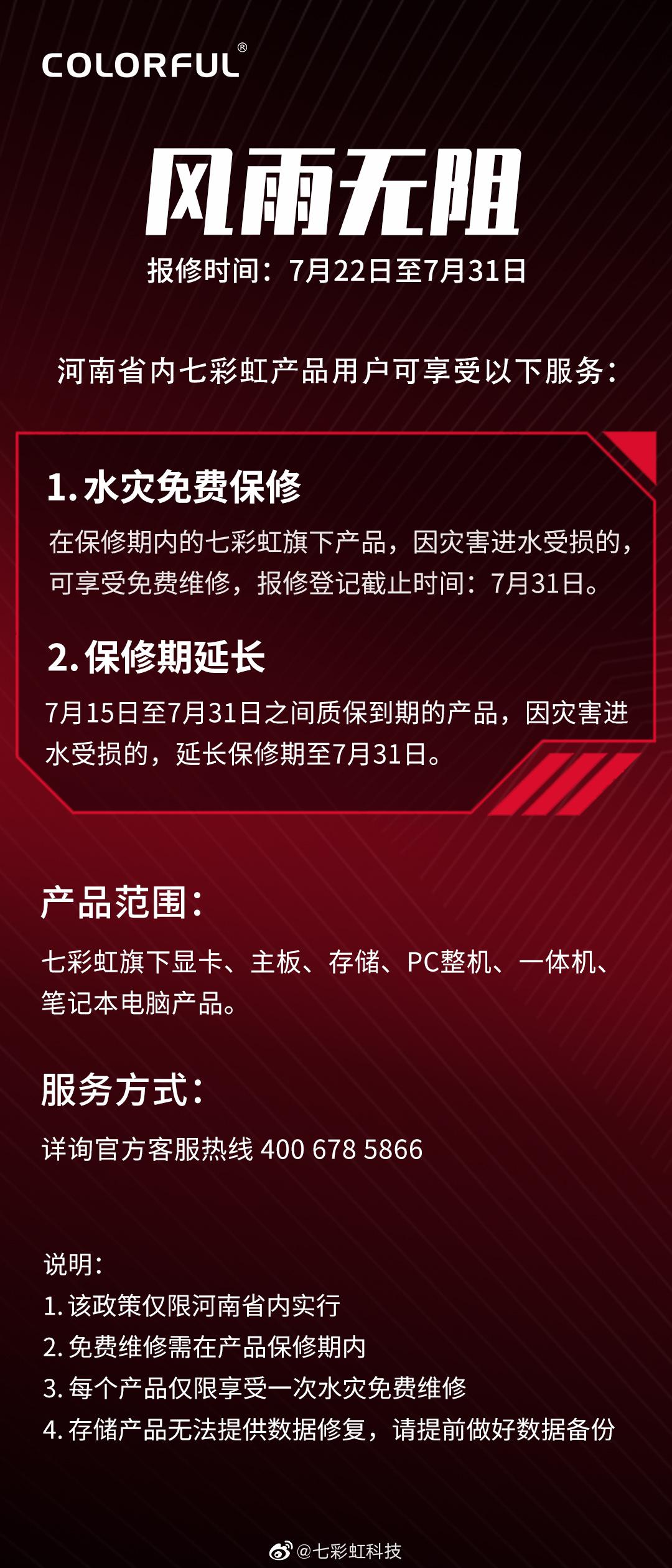 七彩虹:旗下全系列产品河南省内水灾免费保修