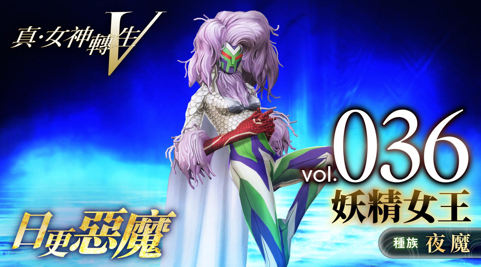 《真女神转生5》恶魔介绍:凯尔特梦魇妖精女王