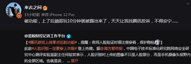 微博CEO吐槽腾讯游戏零点巡航功能差劲 腾讯回应