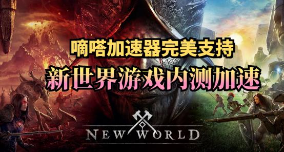 《new world新世界》steam内测延迟高掉线用什么加速器?嘀嗒加速器