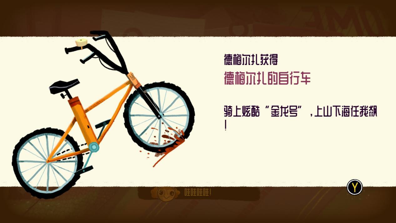 《骑士与单车》评测:充满童心的独特大冒险