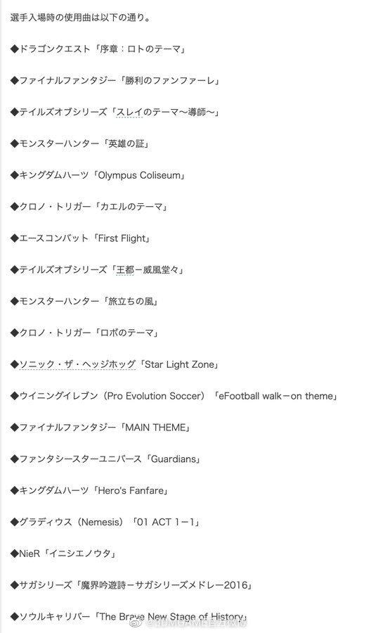 东京奥运会开幕式 SE等日厂RPG游戏配乐被采用