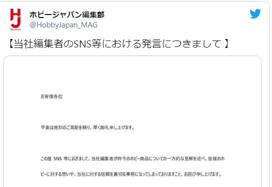 日本著名模型媒体编辑公开拥护黄牛引争议 火速致歉