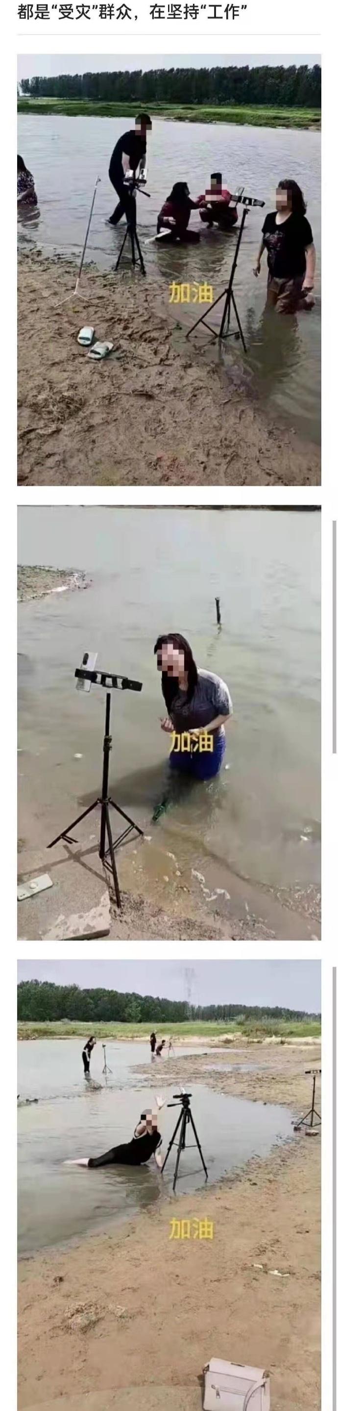 多名女主播无下限!假扮受灾群众 在水坑打滚求救