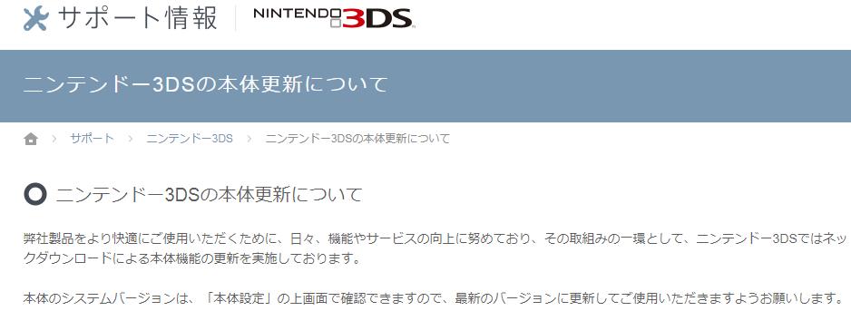 时隔8个月任天堂3DS发布系统更新 增强系统稳定性